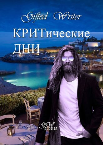 Gifted Writer, КРИТические дни