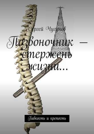 Сергей Чугунов, Позвоночник– стержень жизни… Гибкость икрепость