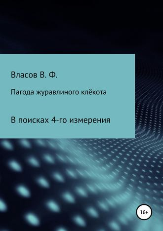 Владимир Власов, Пагода журавлиного клёкота