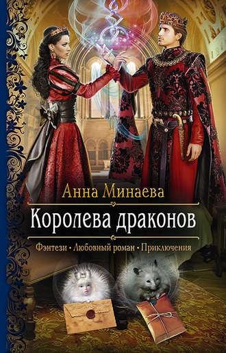 Анна Минаева, Королева драконов