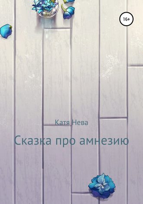 Катя Нева, Сказка про амнезию