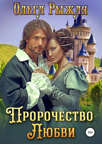 Ольга Рыжая, Пророчество любви