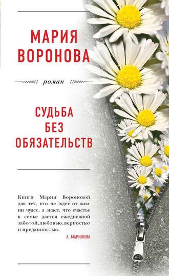 Мария Воронова, Судьба без обязательств
