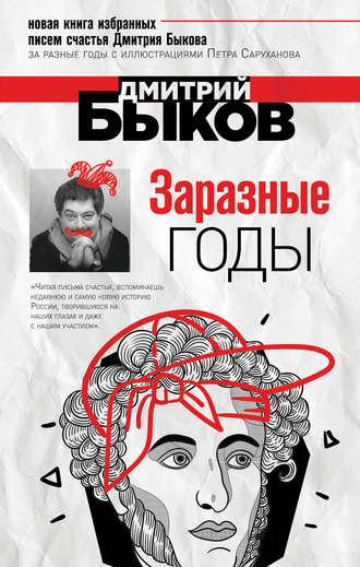 Дмитрий Быков, Заразные годы