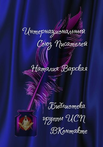 Валентина Спирина, Наталия Варская. Библиотека группы ИСП ВКонтакте