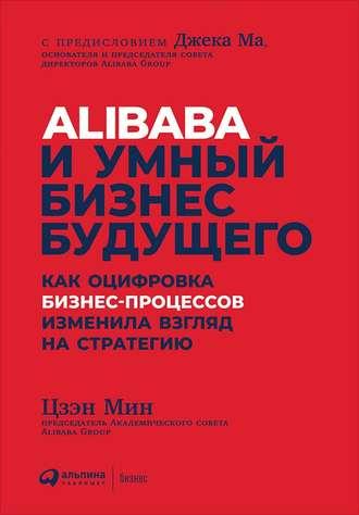 Цзэн Мин, Alibaba и умный бизнес будущего