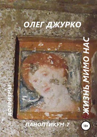 Олег Джурко, Жизнь мимо нас. Паноптикум 7. Аферизмы