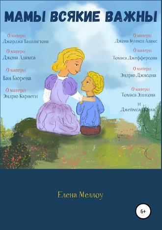 Елена Меллоу, Мамы всякие важны