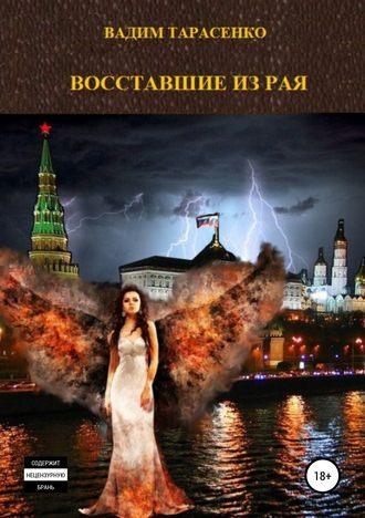 Вадим Тарасенко, Восставшие из Рая