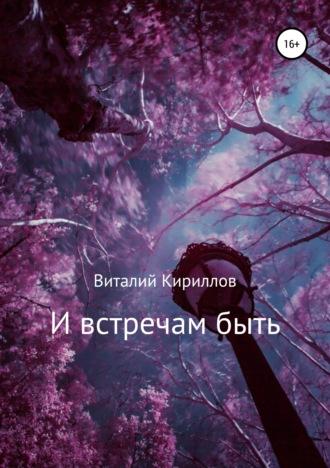 Виталий Кириллов, И встречам быть. Сборник рассказов