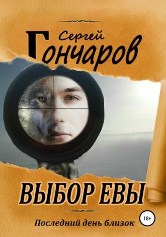 Сергей Гончаров, Выбор Евы