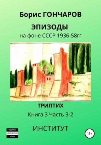 Борис Гончаров, Эпизоды на фоне СССР 1936—58 гг. Книга 3. Часть 3—2