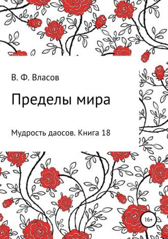 Владимир Власов, Пределы мира