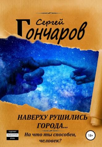 Сергей Гончаров, Наверху рушились города…