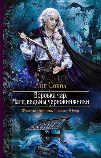 Аня Сокол, Воровка чар. Маги, ведьмы, чернокнижники