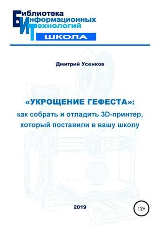 Дмитрий Усенков, «Укрощение Гефеста»: как собрать и отладить 3D-принтер, который поставили в вашу школу