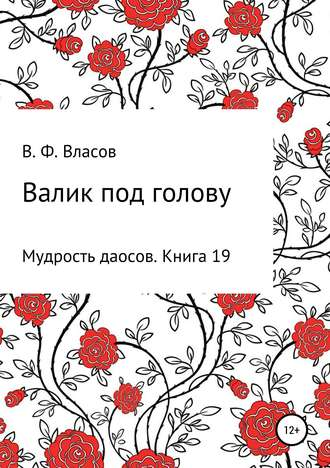 Владимир Власов, Валик под голову