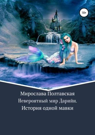 Мирослава Полтавская, Невероятный мир Дарийи. История одной мавки