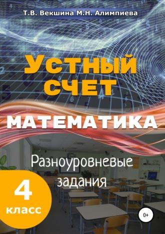 Татьяна Векшина, Мария Алимпиева, Устный счёт. Математика. Разноуровневые задания. 4класс.