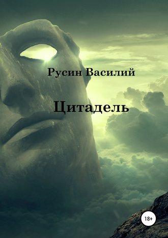 Василий Русин, Цитадель