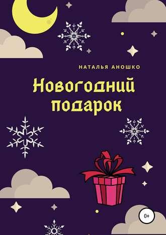Наталья Аношко, Новогодний подарок