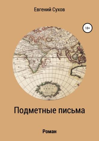 Евгений Сухов, Подметные письма