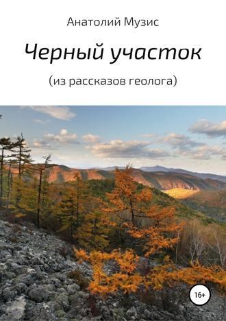 Анатолий Музис, Черный участок (из рассказов геолога)