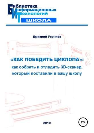 Дмитрий Усенков, «Как победить циклопа»: как собрать и отладить 3D-сканер, который поставили в вашу школу