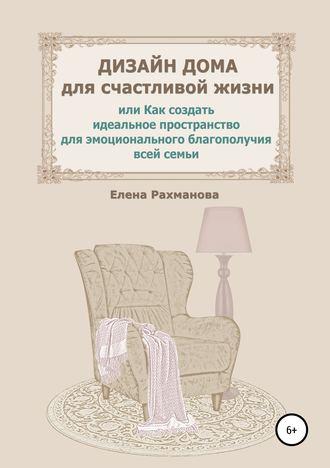Елена Рахманова, Уютный интерьер по правилам и без, или Как самому создать красивое пространство дома…