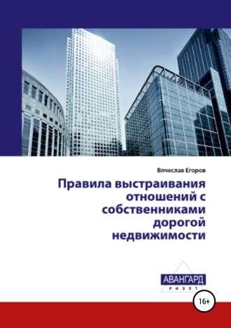 Вячеслав Егоров, Правила выстраивания отношений с собственниками дорогой недвижимости