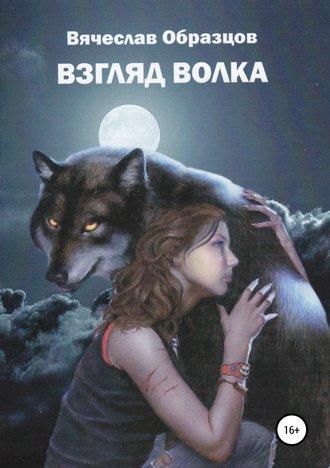 Вячеслав Образцов, Взгляд волка