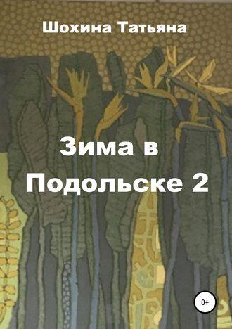 Зима в Подольске 2