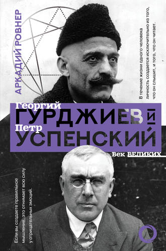 Аркадий Ровнер, Гурджиев и Успенский