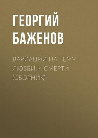 Георгий Баженов, Вариации на тему любви и смерти (сборник)