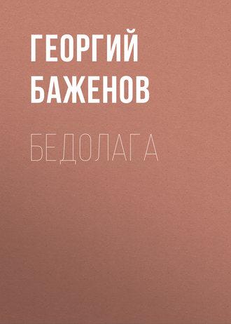 Георгий Баженов, Бедолага