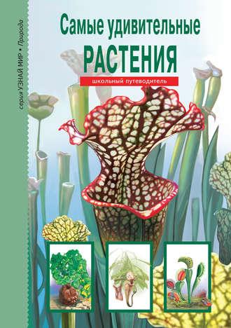 Сергей Афонькин, Самые удивительные растения