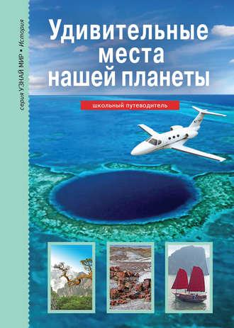 Сергей Афонькин, Удивительные места нашей планеты