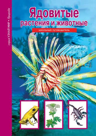 Сергей Афонькин, Ядовитые растения и животные