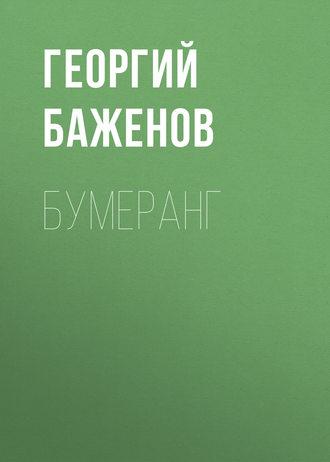 Георгий Баженов, Бумеранг