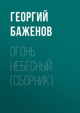 Георгий Баженов, Огонь небесный (сборник)