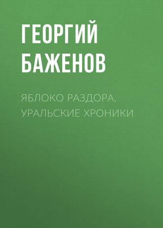 Георгий Баженов, Яблоко раздора. Уральские хроники