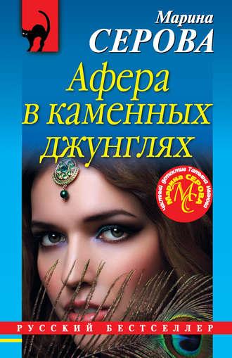 Марина Серова, Афера в каменных джунглях