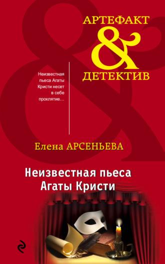 Елена Арсеньева, Неизвестная пьеса Агаты Кристи