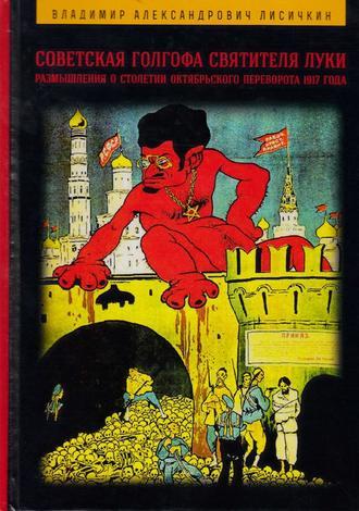 Владимир Лисичкин, Советская Голгофа Святителя Луки. Размышления о столетии Октябрьского переворота 1917 года