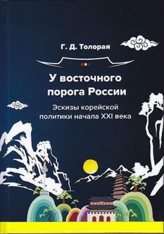 Георгий Толорая, У восточного порога России. Эскизы корейской политики начала XXI века