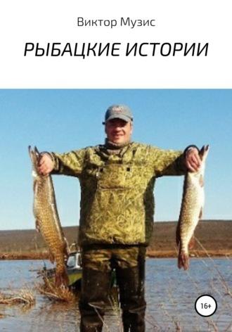 Виктор Музис, Рыбацкие истории