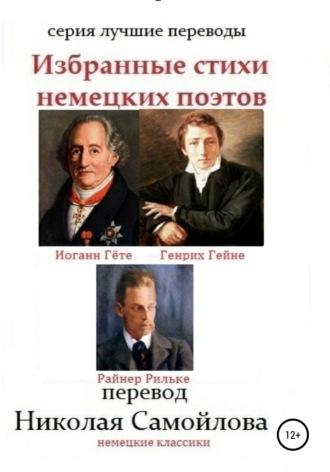 Николай Самойлов, Избранные стихи знаменитых немецких поэтов
