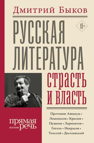 Дмитрий Быков, Русская литература: страсть и власть