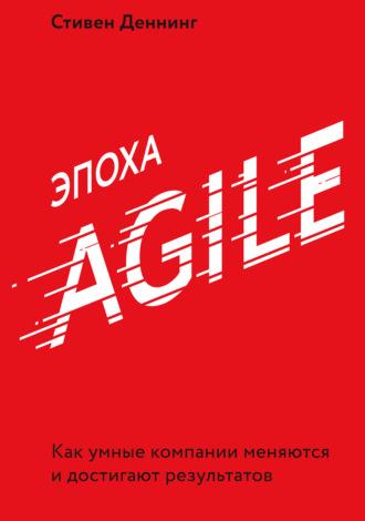 Стивен Деннинг, Эпоха Agile