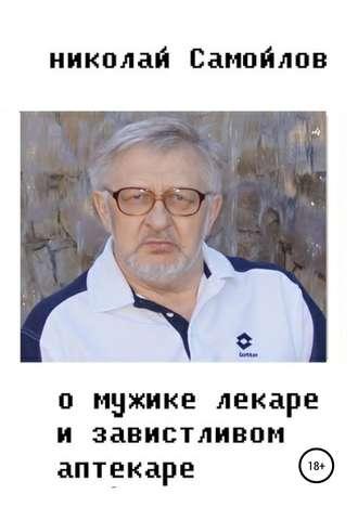 Николай Самойлов, О мужике-лекаре и завистливом аптекаре